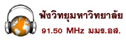 มหาวิทยาลัยมหามกุฏราชวิทยาลัย วิทยาเขตอีสาน www.mbuisc.ac.th